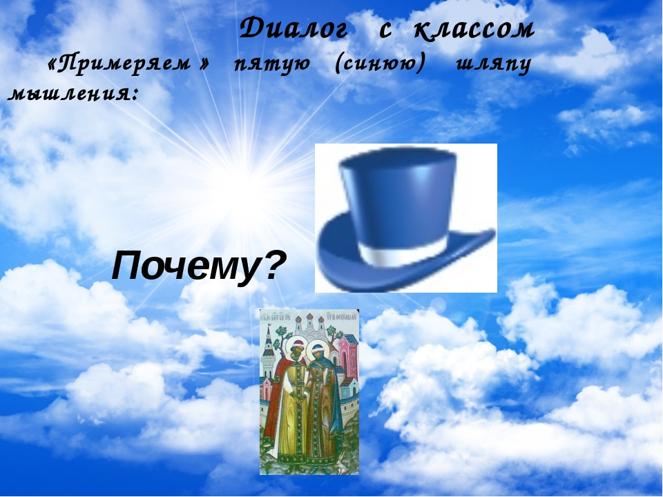 Диалог с классом «Примеряем » пятую (синюю) шляпу мышления: Почему?