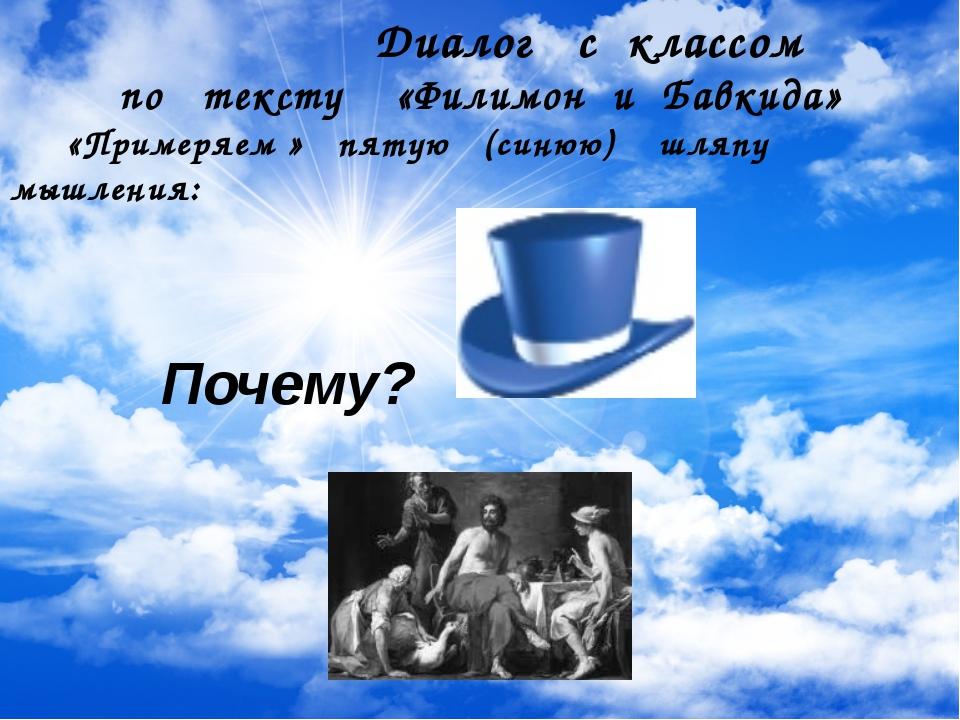 Диалог с классом по тексту «Филимон и Бавкида» «Примеряем » пятую (синюю) шл...