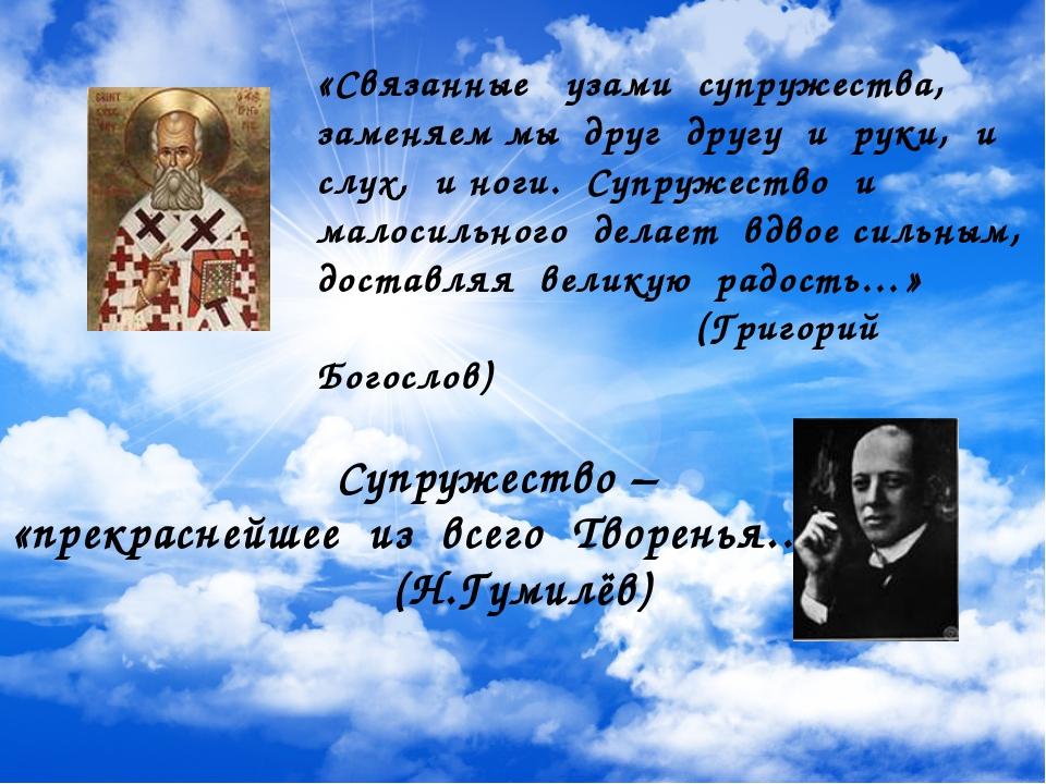 Супружество – «прекраснейшее из всего Творенья…» (Н.Гумилёв) «Связанные узам...