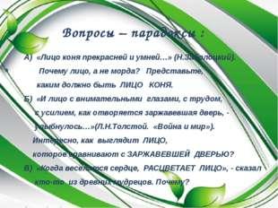 Вопросы – парадоксы : * А) «Лицо коня прекрасней и умней…» (Н.Заболоцкий). П