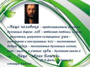 «Лицо человека – представитель высших духовных даров: лоб – небесная любовь;