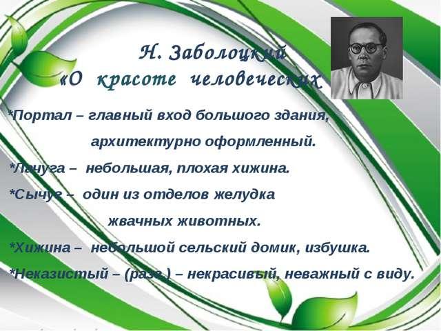 Н. Заболоцкий «О красоте человеческих лиц» *Портал – главный вход большого з...