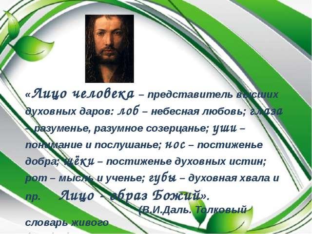 «Лицо человека – представитель высших духовных даров: лоб – небесная любовь;...