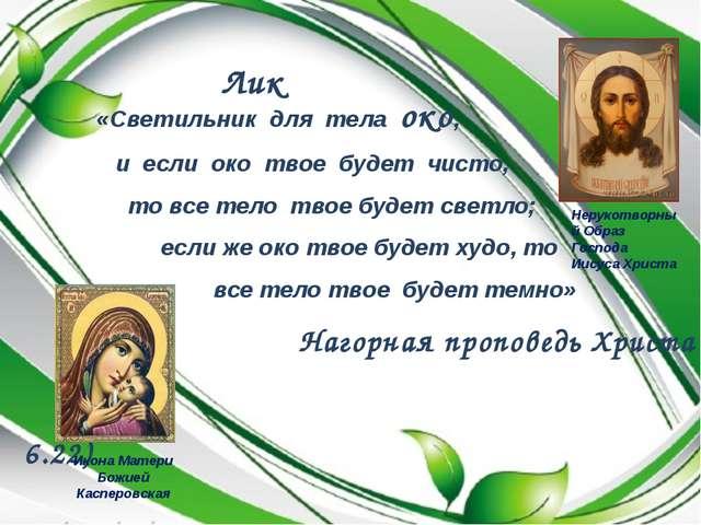 «Светильник для тела око, и если око твое будет чисто, то все тело твое буде...