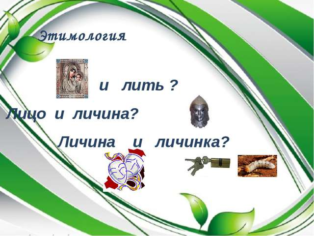 ). Этимология Лик и лить ? Лицо и личина? Личина и личинка?