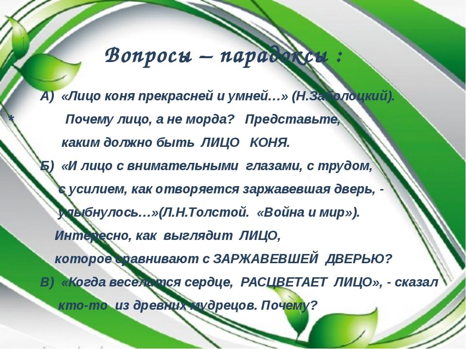 Вопросы – парадоксы : * А) «Лицо коня прекрасней и умней…» (Н.Заболоцкий). П...