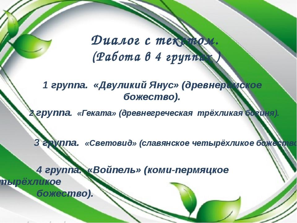 Диалог с текстом. (Работа в 4 группах ) 1 группа. «Двуликий Янус» (древнерим...