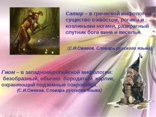 Сатир – в греческой мифологии: существо с хвостом, рогами и козлиными ногами