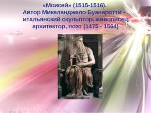 «Моисей» (1515-1516). Автор Микеланджело Буанаротти - итальянский скульптор,