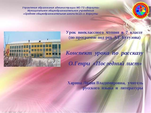 Управление образования администрации МО ГО «Воркута» Муниципальное общеобразо...