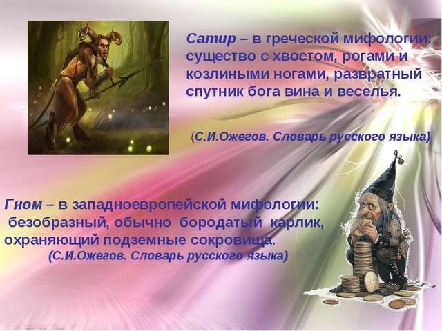 Сатир – в греческой мифологии: существо с хвостом, рогами и козлиными ногами...