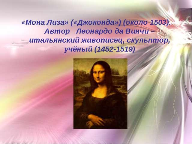 «Мона Лиза» («Джоконда») (около 1503). Автор Леонардо да Винчи – итальянский...