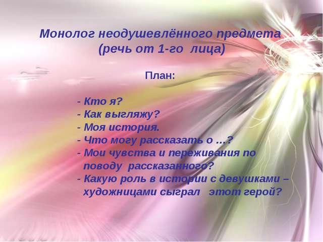 Монолог неодушевлённого предмета (речь от 1-го лица) План: - Кто я? - Как вы...