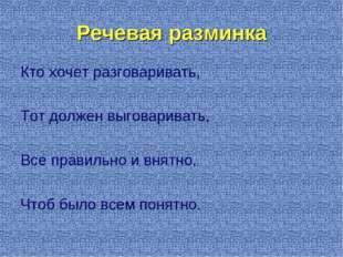 Речевая разминка Кто хочет разговаривать, Тот должен выговаривать, Все правил
