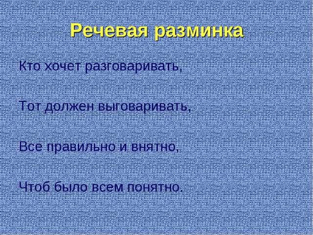 Речевая разминка Кто хочет разговаривать, Тот должен выговаривать, Все правил...