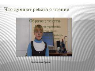 Что думают ребята о чтении Мясищева Ирина