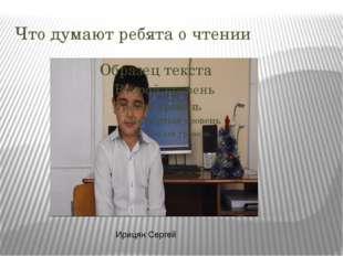 Что думают ребята о чтении Ирицян Сергей