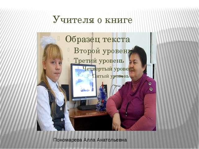 Учителя о книге Пономарева Алла Анатольевна
