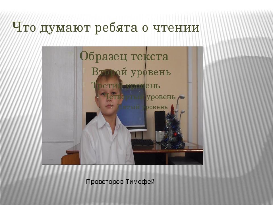 Что думают ребята о чтении Провоторов Тимофей