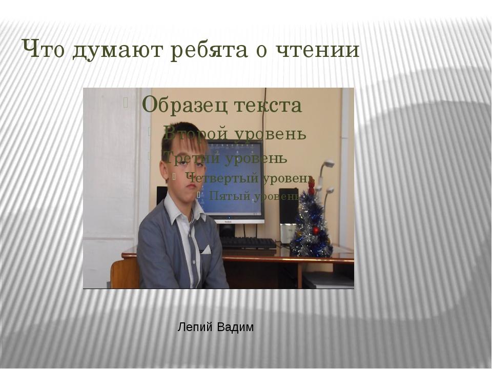 Что думают ребята о чтении Лепий Вадим