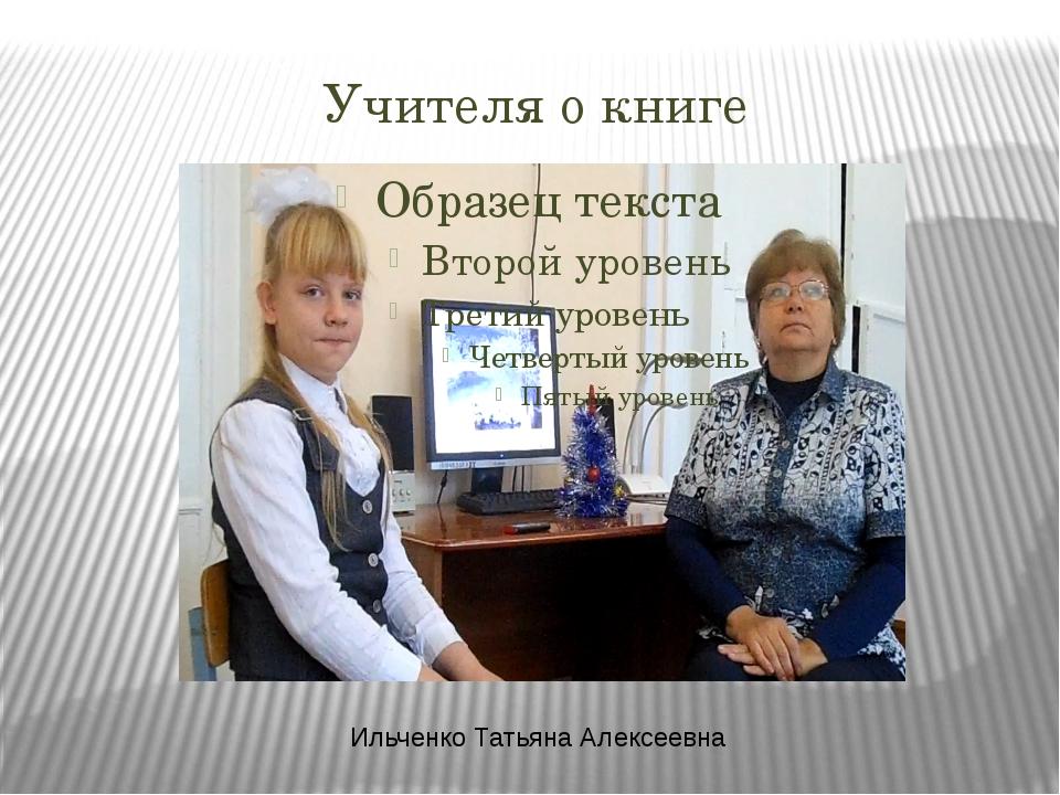 Учителя о книге Ильченко Татьяна Алексеевна