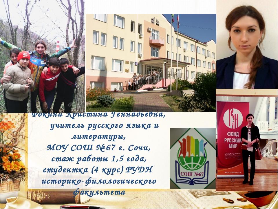 Фокина Кристина Геннадьевна, учитель русского языка и литературы, МОУ СОШ № 6...