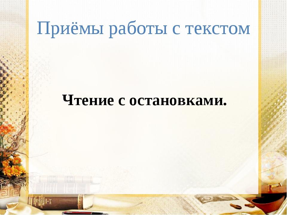 Приёмы работы с текстом Чтение с остановками.