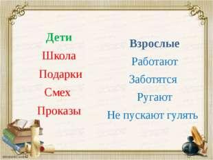 Дети Школа Подарки Смех Проказы Взрослые Работают Заботятся Ругают Не пускают
