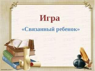 Игра «Связанный ребенок»