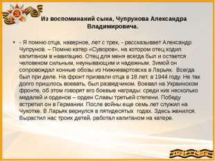 Из воспоминаний сына, Чупрунова Александра Владимировича. - Я помню отца, на