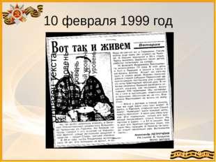 10 февраля 1999 год