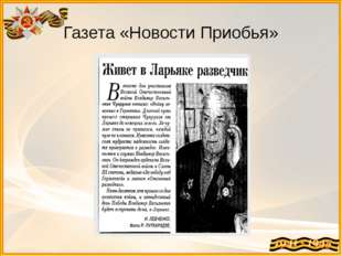 Газета «Новости Приобья»