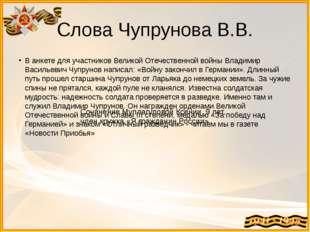 Слова Чупрунова В.В. В анкете для участников Великой Отечественной войны Влад