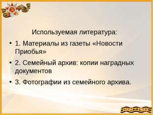Используемая литература: 1. Материалы из газеты «Новости Приобья» 2. Семе