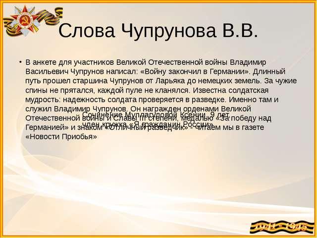Слова Чупрунова В.В. В анкете для участников Великой Отечественной войны Влад...