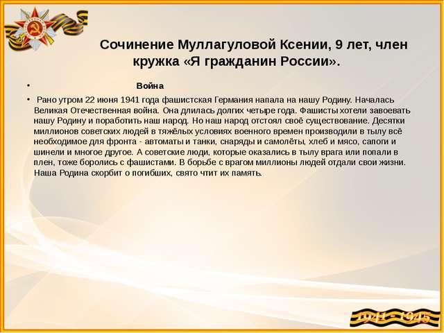 Сочинение Муллагуловой Ксении, 9 лет, член кружка «Я гражданин России». ...