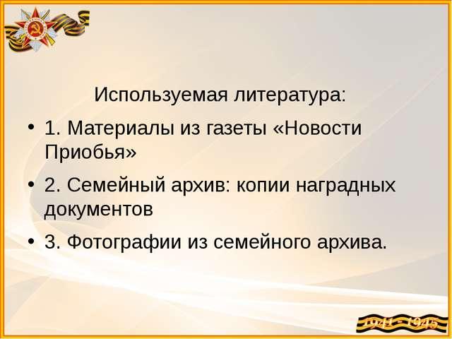 Используемая литература: 1. Материалы из газеты «Новости Приобья» 2. Семе...