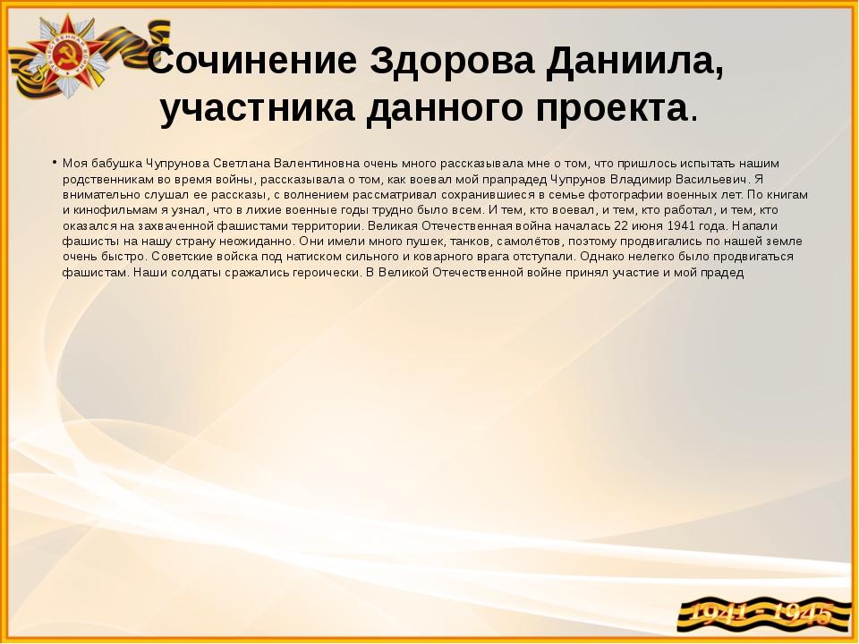 Сочинение Здорова Даниила, участника данного проекта. Моя бабушка Чупрунова...
