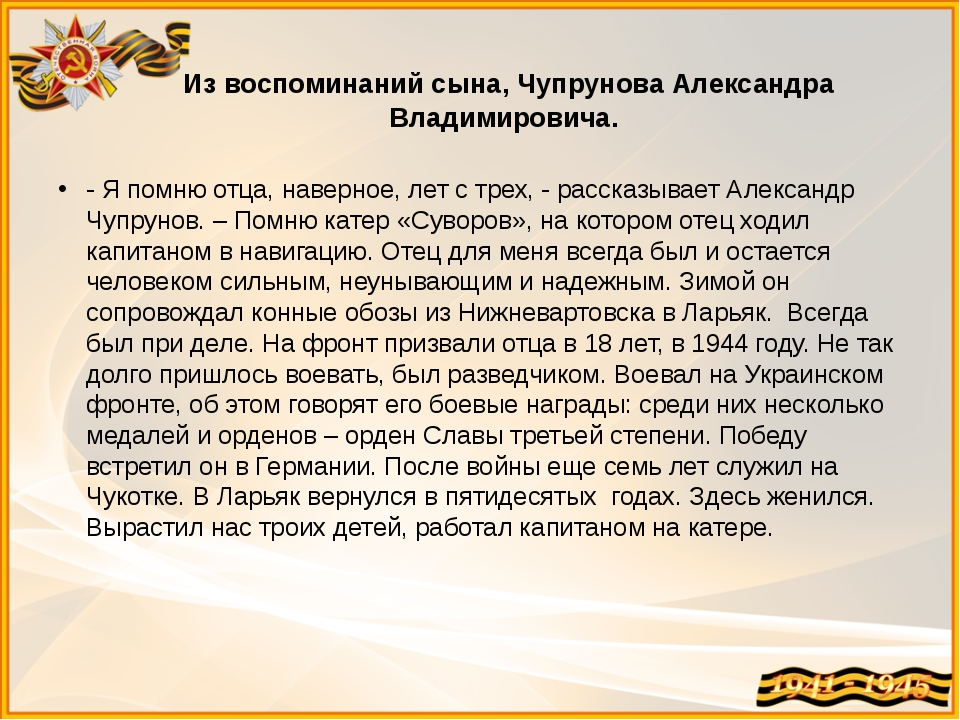 Из воспоминаний сына, Чупрунова Александра Владимировича. - Я помню отца, на...