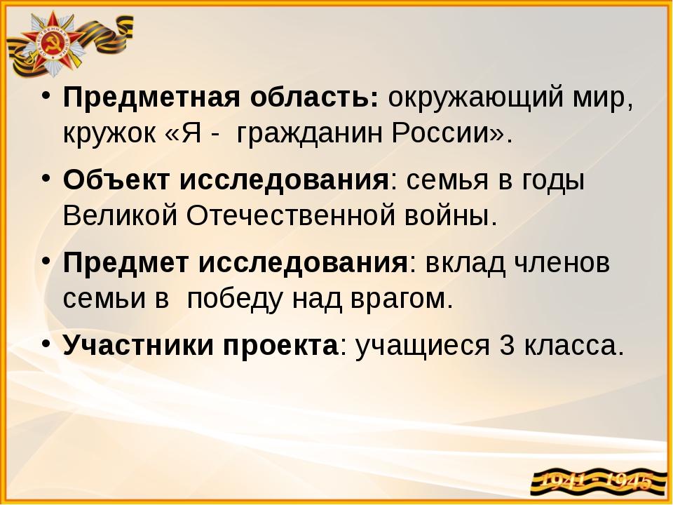 Предметная область: окружающий мир, кружок «Я - гражданин России». Объект исс...