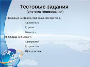 Тестовые задания (система голосования) 7. Большая часть пресной воды содержит