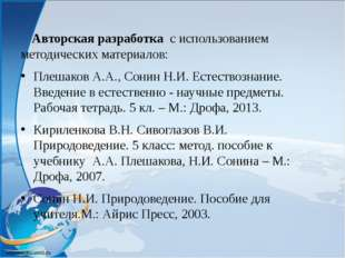 Авторская разработка с использованием методических материалов: Плешаков А.А.