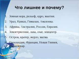 Что лишнее и почему? Земная кора, рельеф, ядро, мантия. Урал, Кавказ, Гималаи