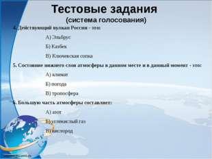 Тестовые задания (система голосования) 4. Действующий вулкан России - это: А)