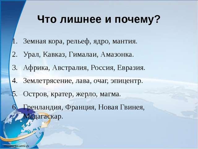 Что лишнее и почему? Земная кора, рельеф, ядро, мантия. Урал, Кавказ, Гималаи...