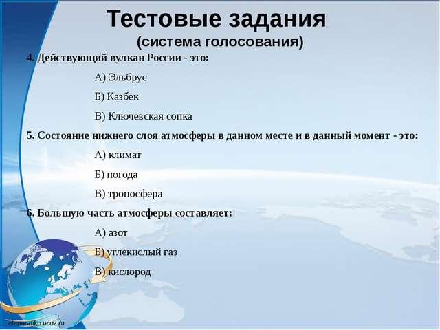 Тестовые задания (система голосования) 4. Действующий вулкан России - это: А)...