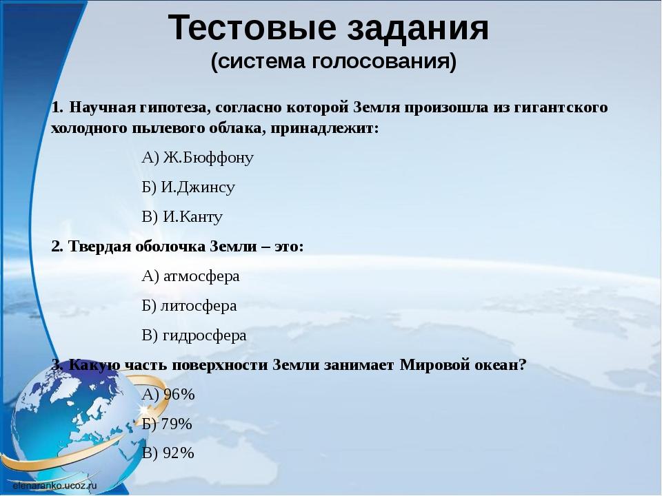 Тестовые задания (система голосования) 1. Научная гипотеза, согласно которой...