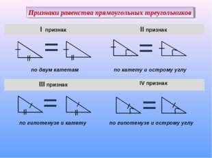 Признаки равенства прямоугольных треугольников по двум катетам по катету и ос