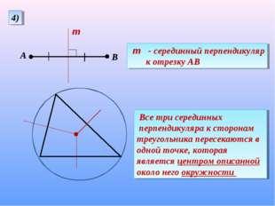m - серединный перпендикуляр к отрезку АВ Все три серединных перпендикуляра
