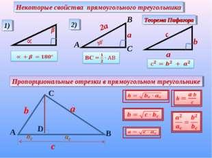 Некоторые свойства прямоугольного треугольника Теорема Пифагора С 1) 2)